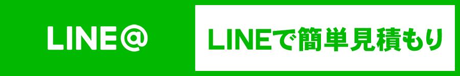 LINEでお見積り