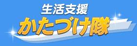 お見積もり無料!かたづけ隊ホームページ